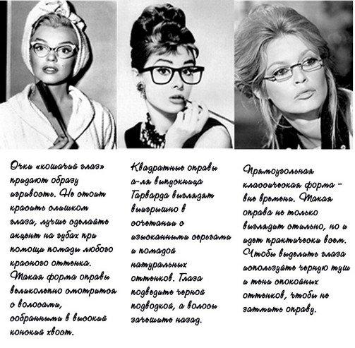 3d62930d58bb Что такое имиджевые очки и как выбрать имиджевые очки  Разнообразие ...